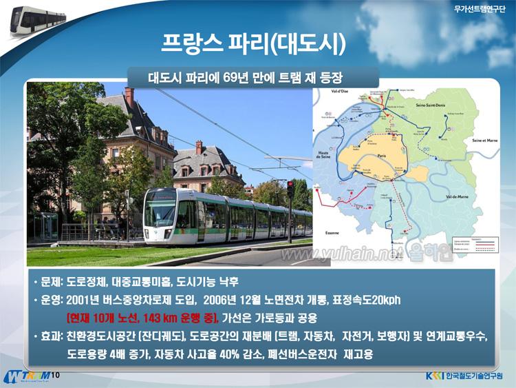 tram_france_200612.jpg