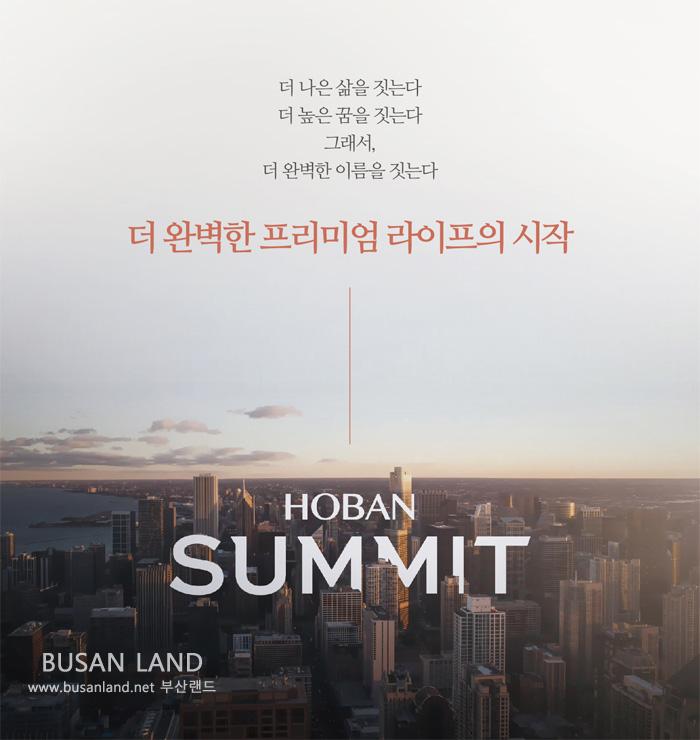 bi_hoban_summit.jpg