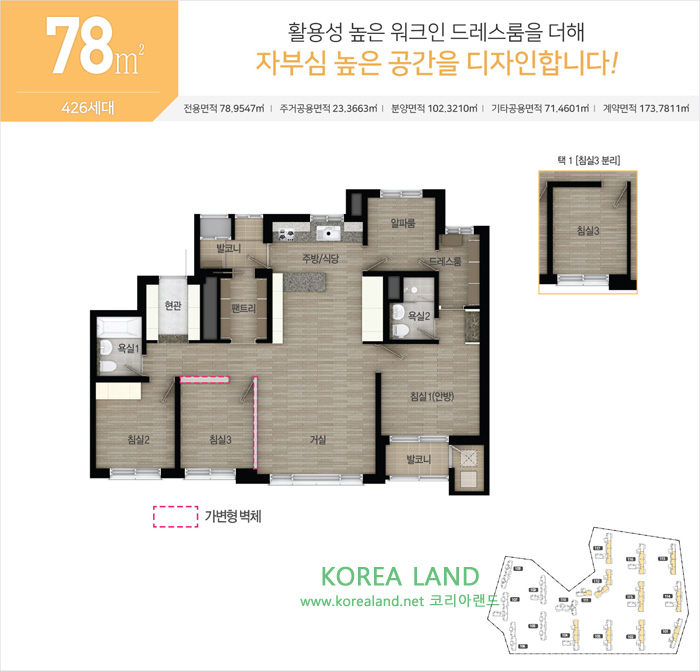 unit_cw_seongsan_ubora_78.jpg